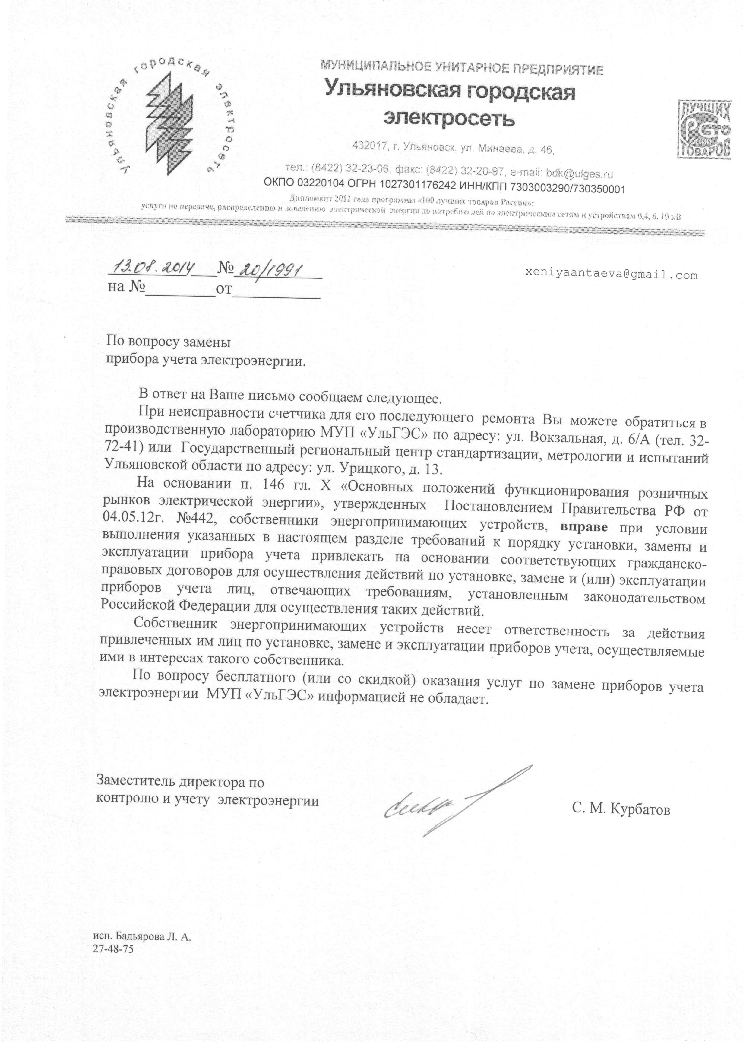 бланк заявления на дет сад г ульяновска